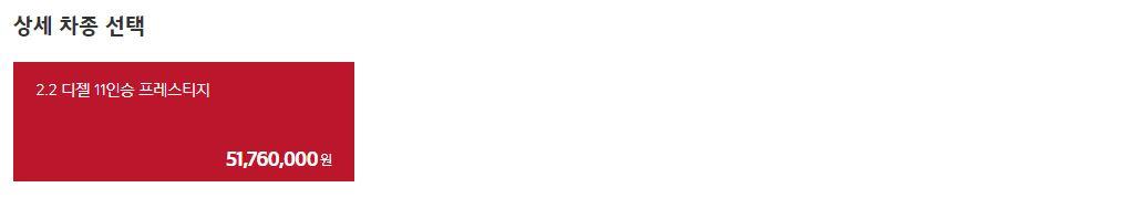 카니발 하이리무진 7인승 가격