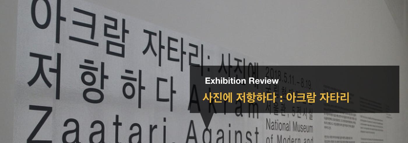 사진을 시험하는 현실 :《아크람 자타리, 사진에 저항한다》 _exhibition review