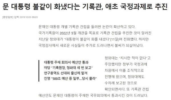 [뉴비씨 팩트체크] 문재인 대통령 개인기록관
