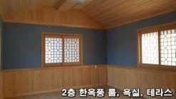 준공검사직전! 1번매물-토지(175평)+신축주택(약35평) 매매