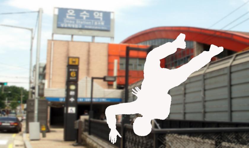1호선 온수역에서 40대 남성 투신 사망