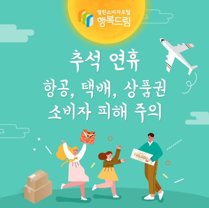 추석 명절 항공, 택배, 상품권 소비자 피해주의보 발령