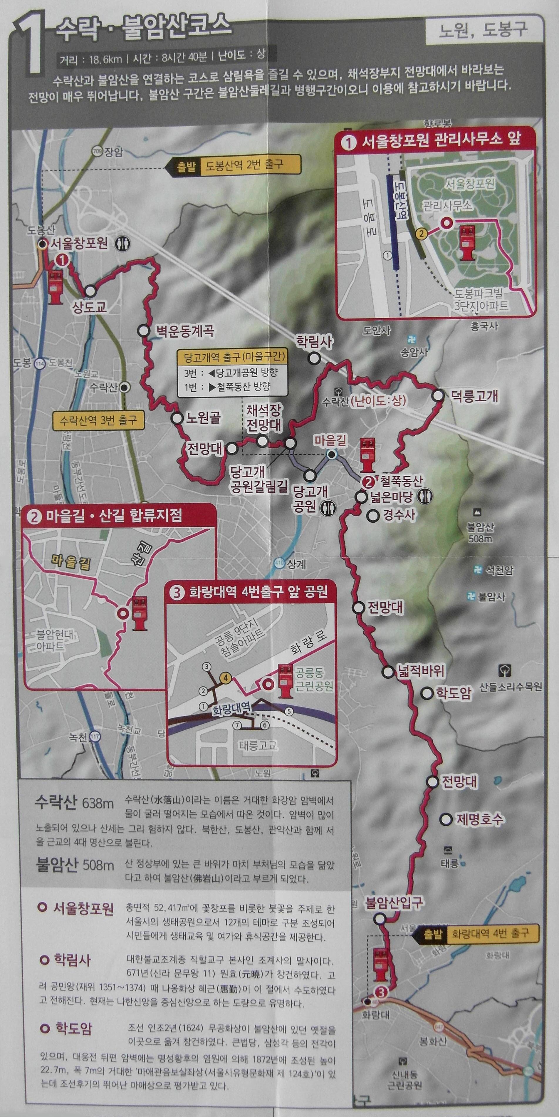 서울둘레길 1-2코스(불암산구간)- 당고개역 철쭉동산에서 화랑대역 공릉동근린공원까지