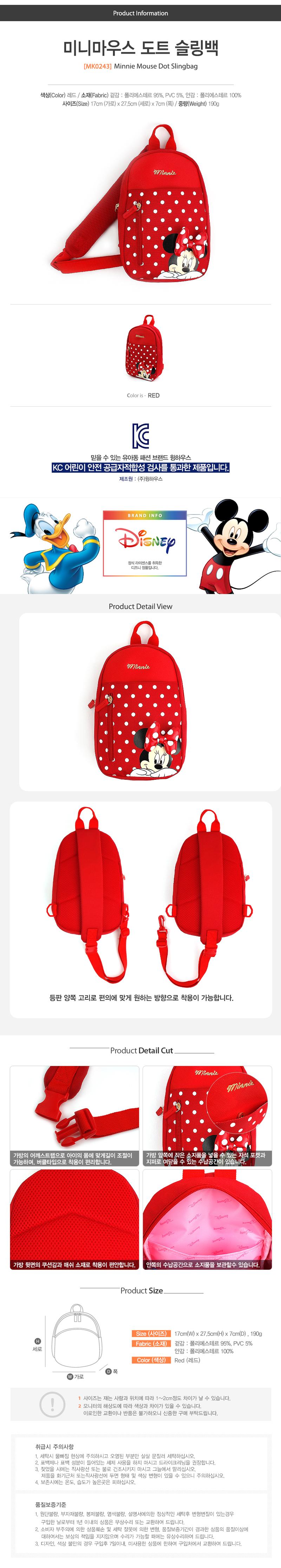 미니마우스 도트 슬링백 디즈니 캐릭터 숄더백 - 쥬피터, 36,300원, 가방, 크로스/숄더백