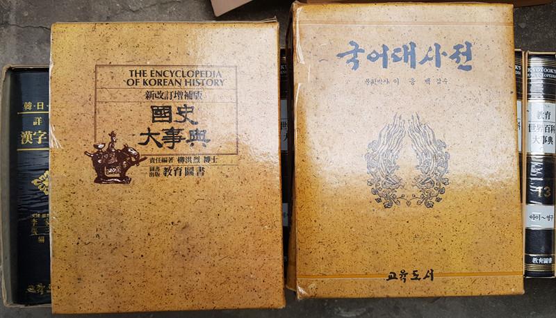 국사대사전과 국어대사전