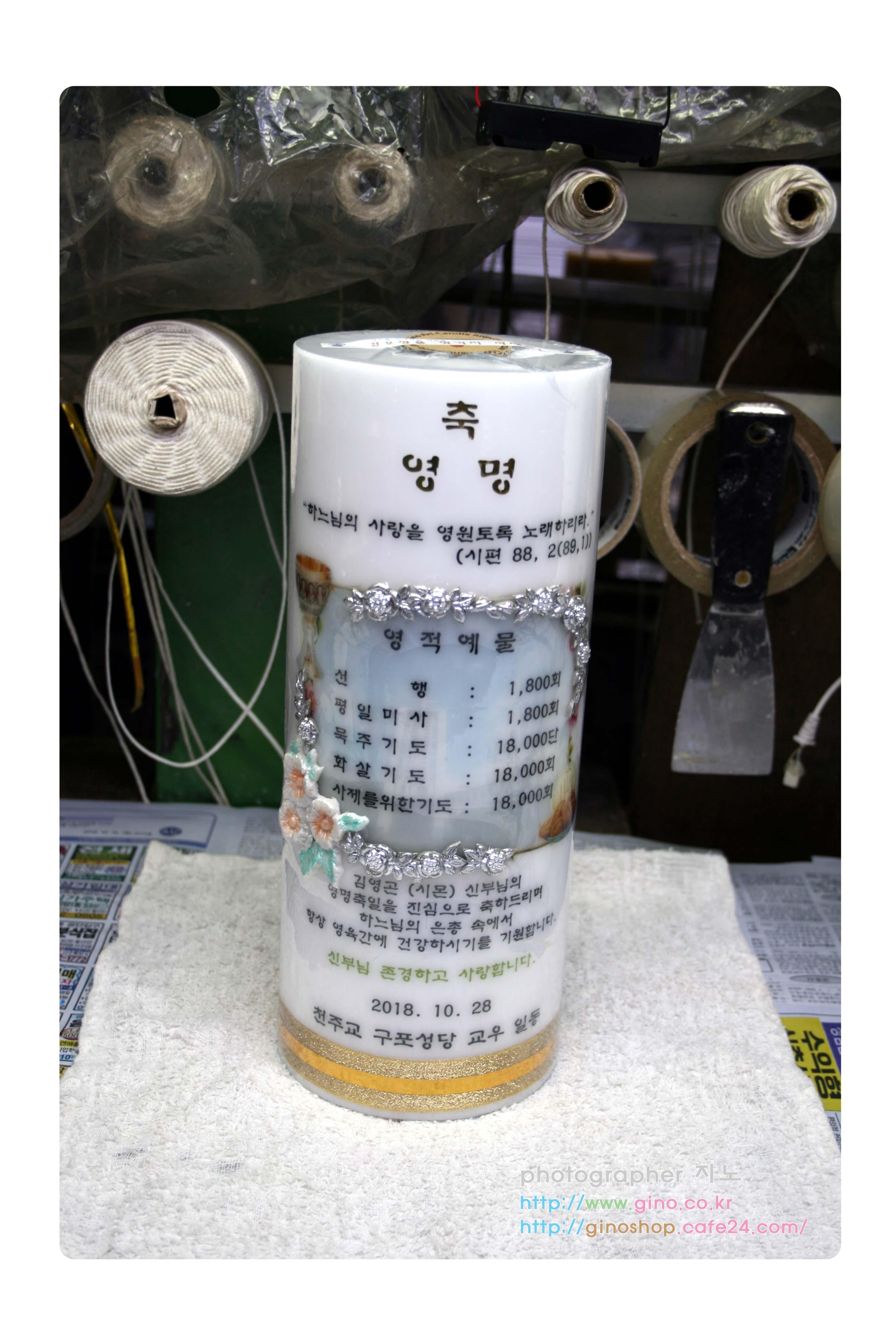 구포성당 김영곤(시몬)신부님 영명축일 캔들