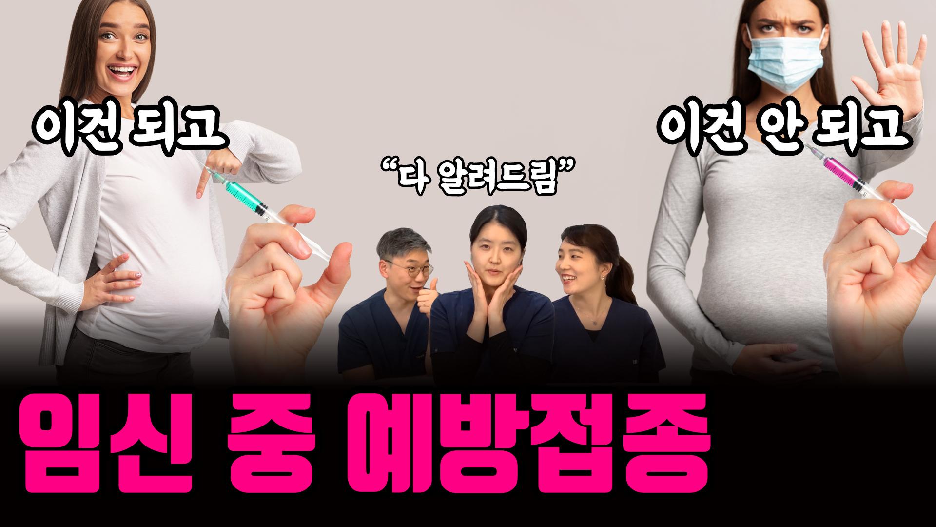 산모의 예방접종