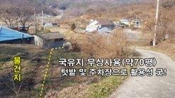 넓은 대지 448평(추가건축가능)과 농가주택