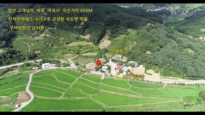 천년사찰 '마곡사'와 600m! 국도변 주택(리모델링 추천!)