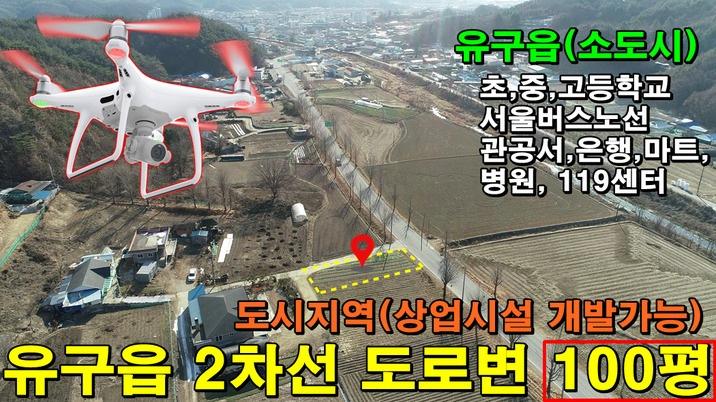 2차선 도로변 100평! 상업시설 건축가능!!