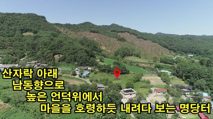 마을 상층부 조망 good! 볕잘드는 남동향의 대지(400평)
