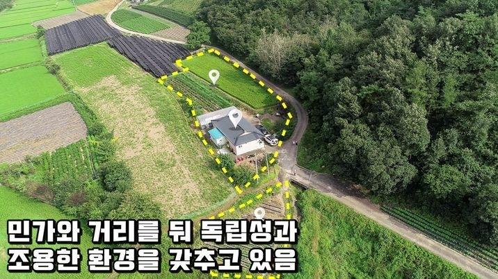 산아래민가와살짝떨어진독립성을갖춘주택과영농지(농지원부필요)