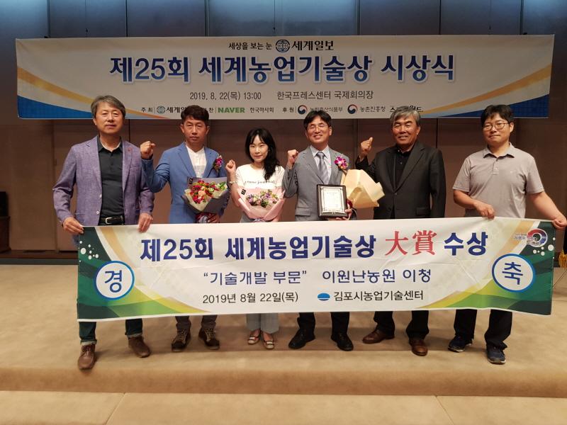 제25회 세계농업기술상 기술개발 부분 대상 수상