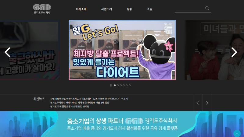 경기도주식회사, '홈쇼핑 방송 지원사업' 참여업체 모집