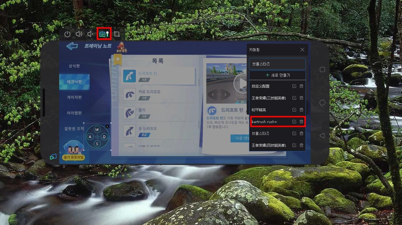카트라이더 러쉬플러스 PC 에서 하는방법