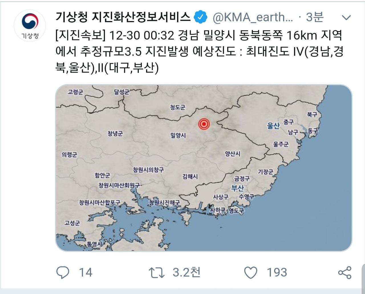 밀양 지진 3.5 규모