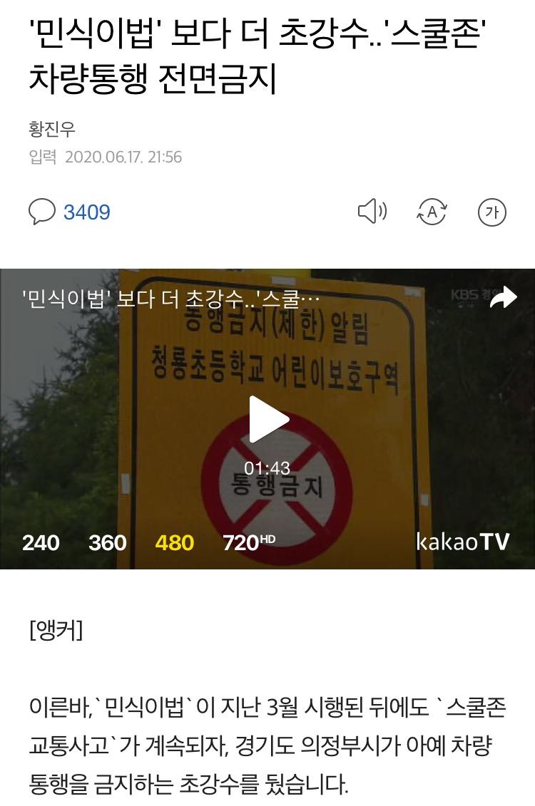 아카이브 feat. 민식이법