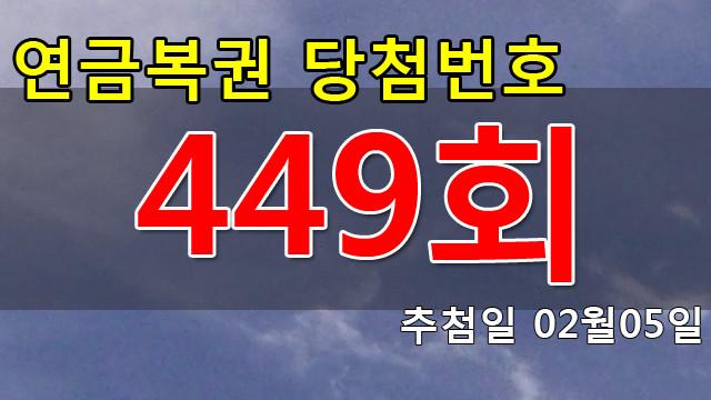 연금복권449회당첨번호 안내
