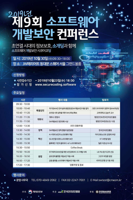 2019 9회 SW개발보안 컨퍼런스 (2019-10-30)