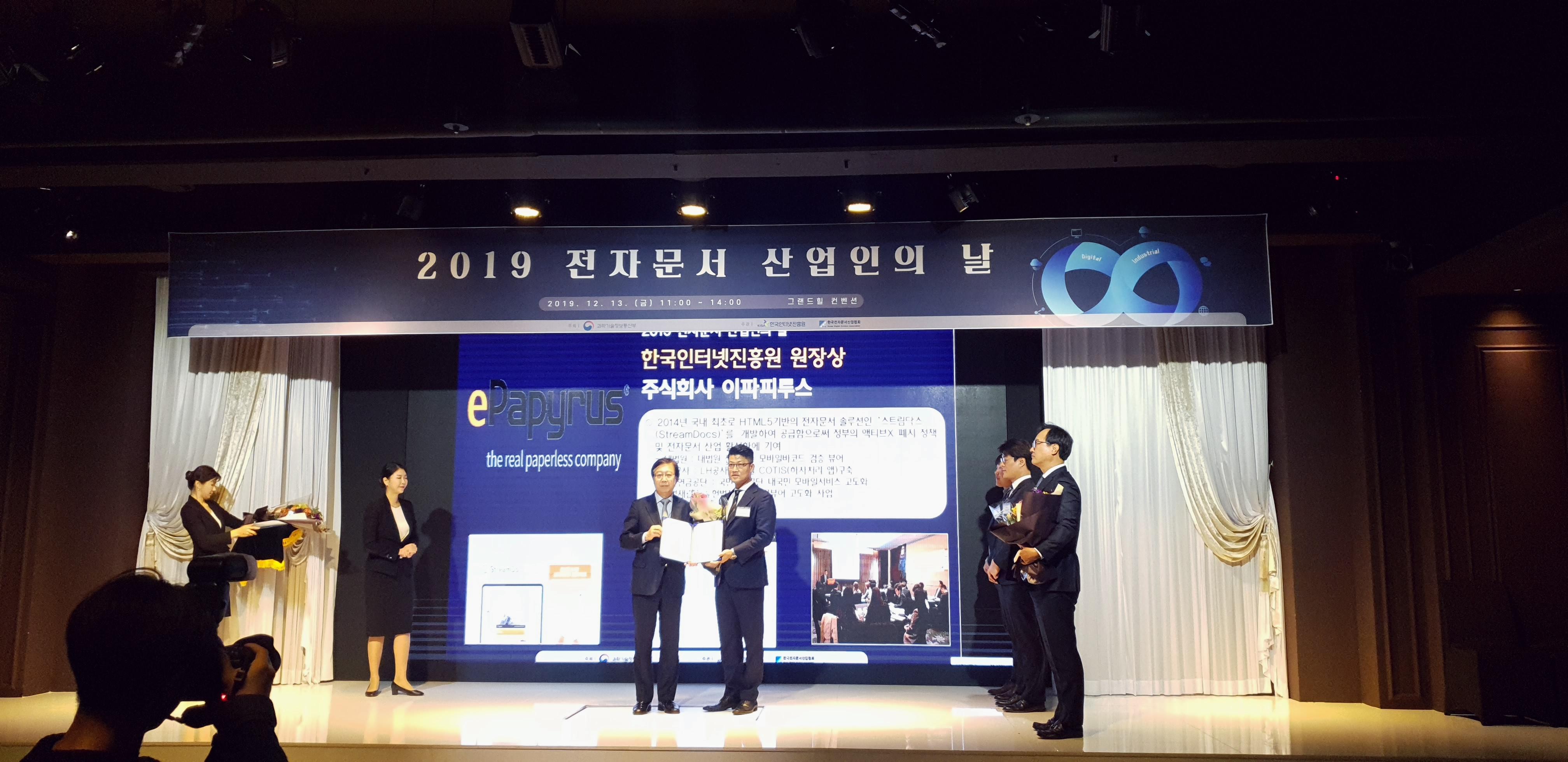 이파피루스, 2019 전자문서 유공포상 수상! 이미지
