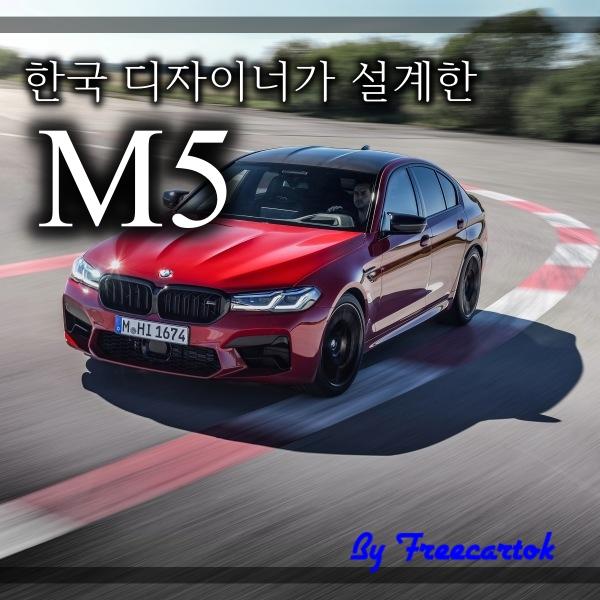 2021 BMW 신형 M5 페이스리프트 가격 제원 특징!