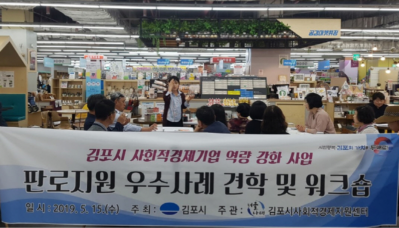 김포시, 사회적경제제품 판로지원 우수사례 견학 및 워크숍 실시