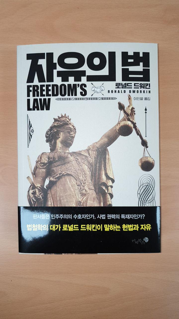 [책소개] 로널드 드워킨의 <자유의 법>이 번역 출간되었습니다!