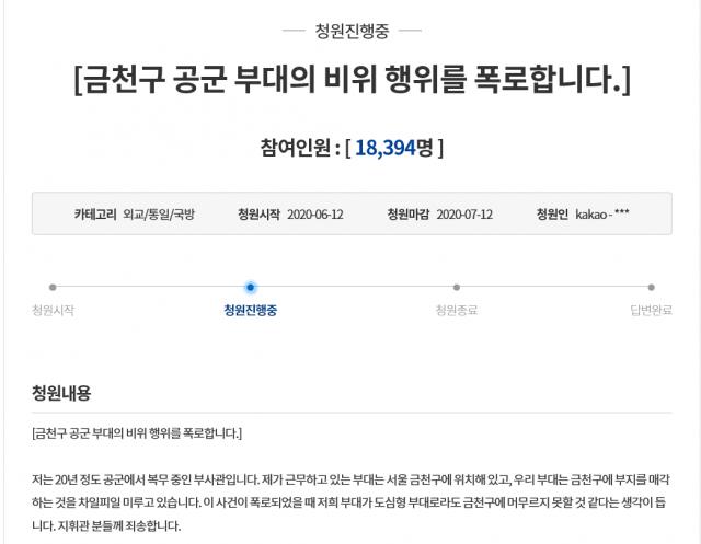 나이스그룹 부회장 아들 황제  복무 황당하다
