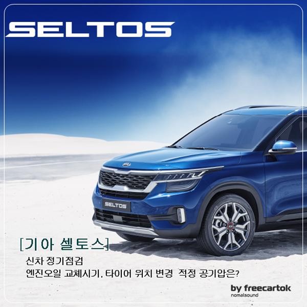 기아 셀토스 신차 엔진오일 교체시기, 타이어 위치 변경  적정 공기압은?