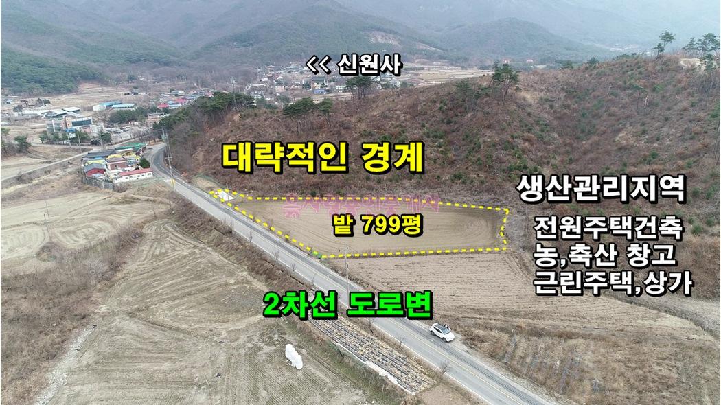 계룡산(신원사방향)조망! 2차선 도로변 생산관리 토지.