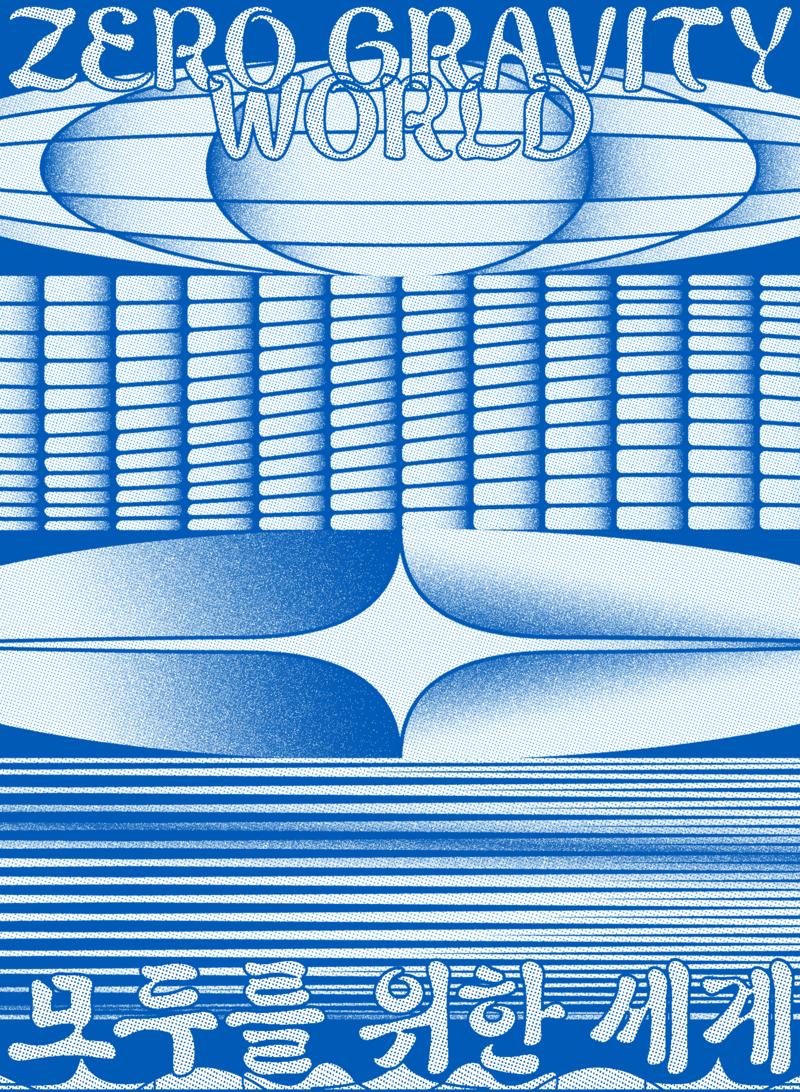 서울시립남서울미술관 : <모두를 위한 세계> 展