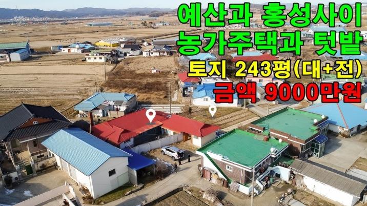 예산과 홍성 사이 생활환경 좋은 마을내 농가주택