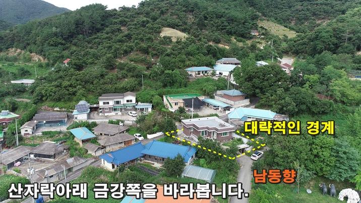 세종,대전 인접(석장리박물관) 금강변 리모델링된 주택매매