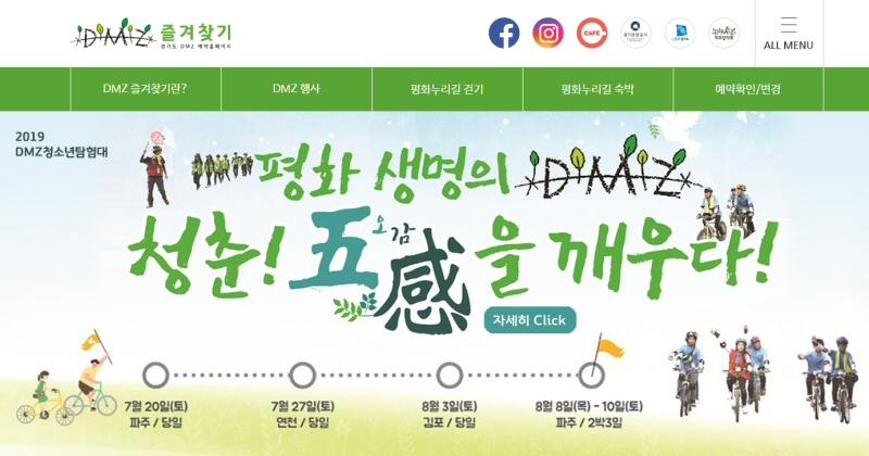 경기도, '2019 DMZ 청소년탐험대' 참여 청소년 40명 모집