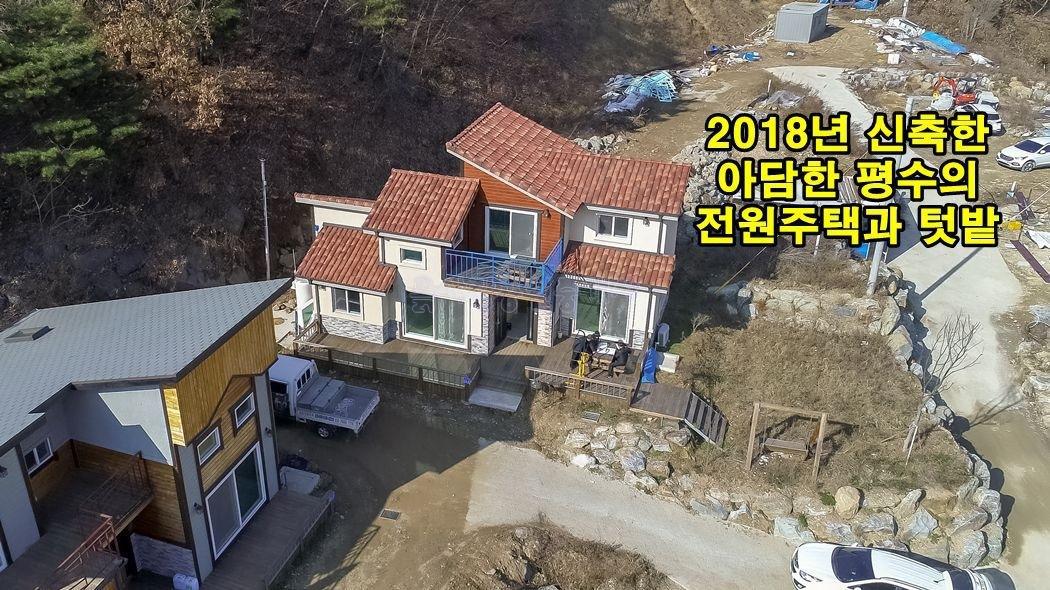 읍내 인근 외지인이 들어오는 야트막한 산아래 자리한 신축전원주택