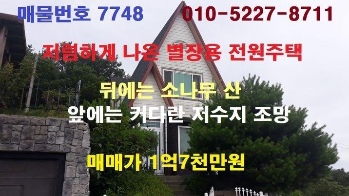 엄청 저렴하게 나온 환상적인 별장용 전원주택