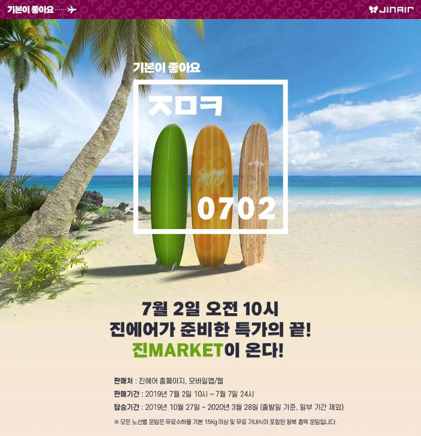 【항공 이벤트】진에어 2019년 하반기 진MARKET 특가  프로모션