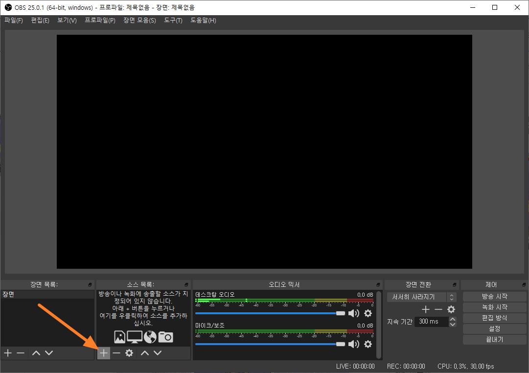 OBS 스튜디오 파일 동영상을 활용한 화면 캡쳐 방법