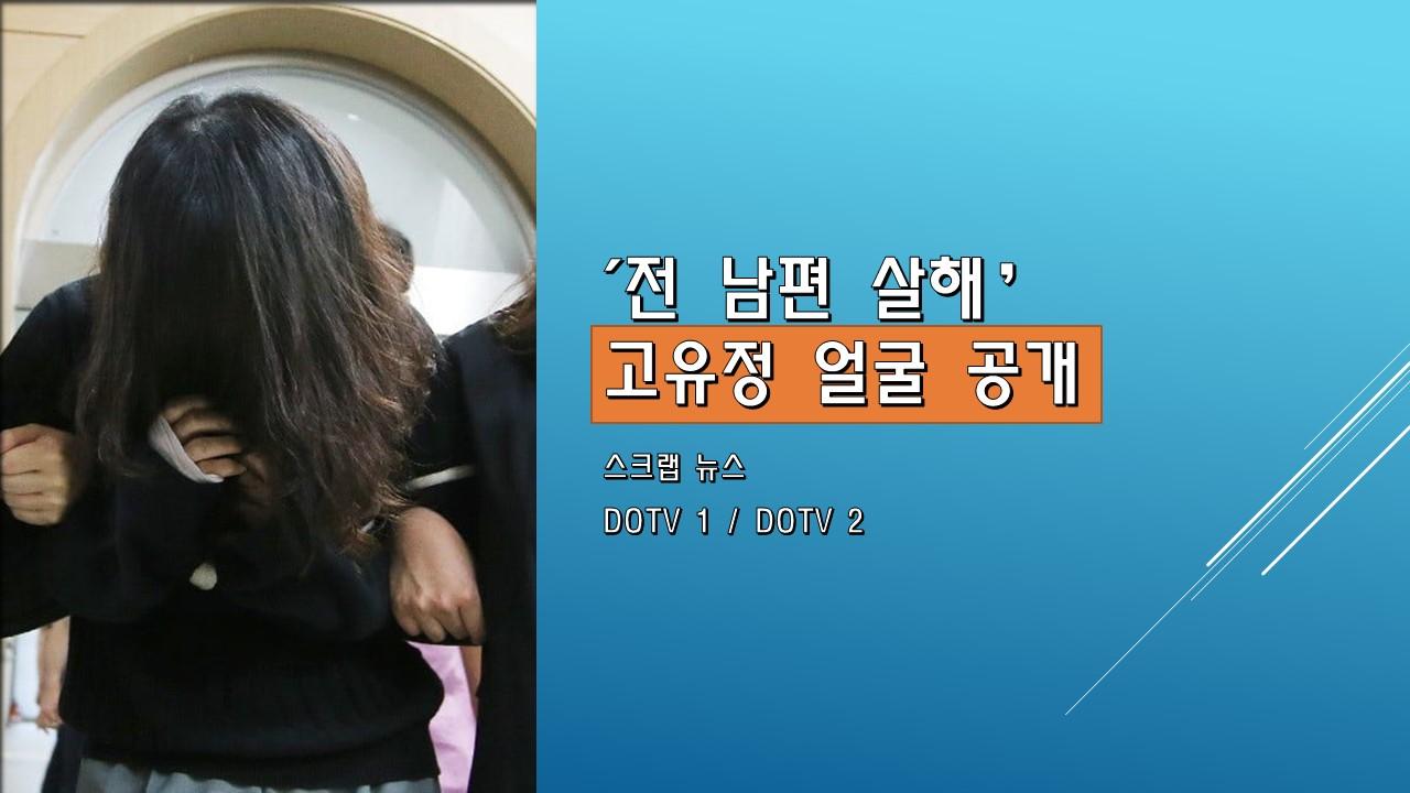 [영상] '전 남편 살해' 고유정 얼굴 공개