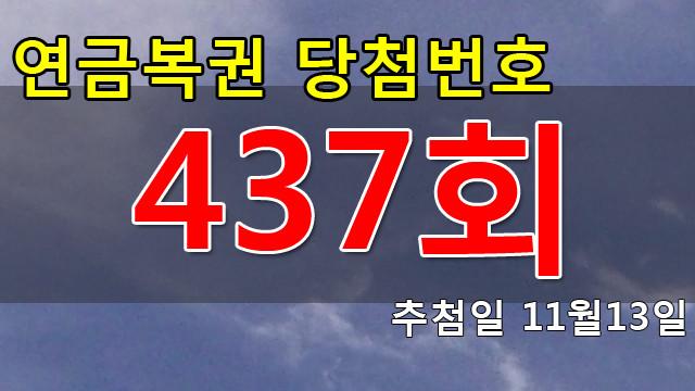 연금복권437회당첨번호 안내