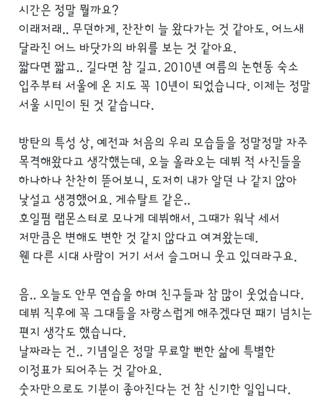 데뷔 7주년 방탄소년단 리더 알엠 편지