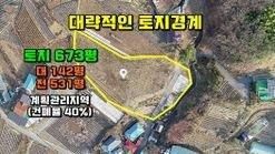 마을 상단부에 자리한 저렴한 금액의 계획관리지역 토지