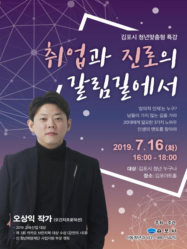 김포시 청년맞춤형 특강 개최