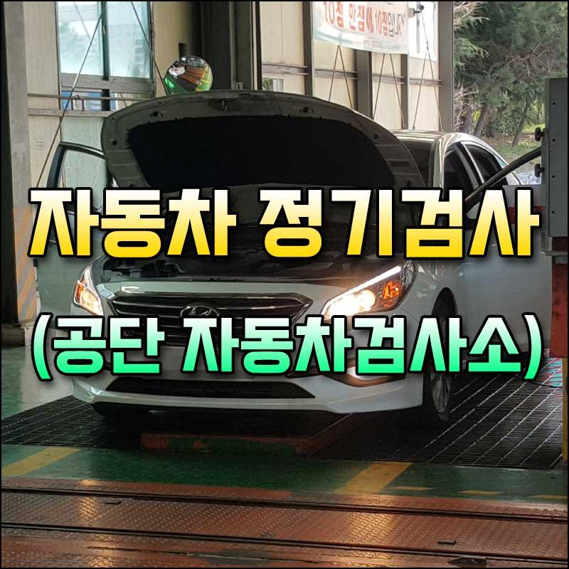 자동차검사소