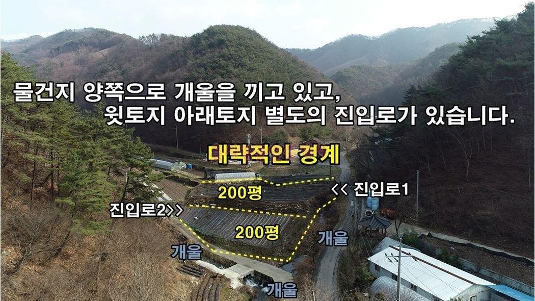 개울 옆 인기평수 200평 금방 팔릴 땅!!