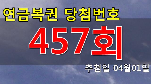 연금복권457회당첨번호 안내