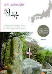 숨은 그리스도인의 침묵, 나가사키-아마쿠사 잠복(潛伏) 기리시탄 문화유산 답사기