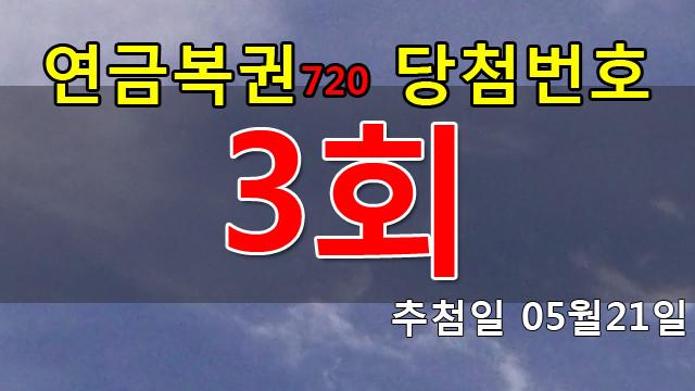 연금복권3회당첨번호 안내
