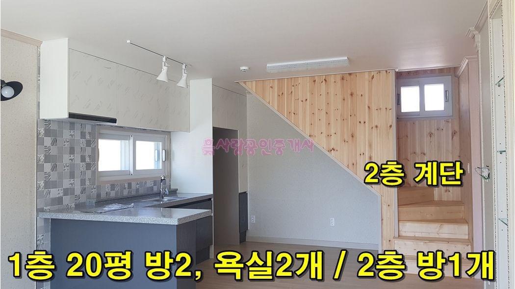 칠갑산 유명 관광지 인근 2층 신축주택 매매