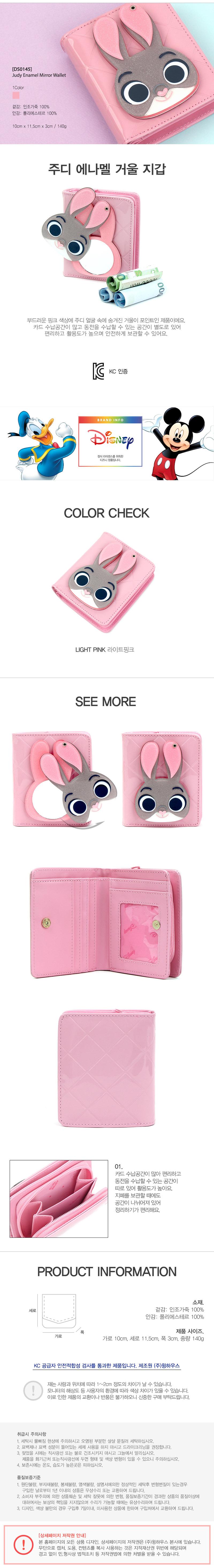 주디 에나멜 거울 지갑 디즈니 주토피아 캐릭터 지갑 - 쥬피터, 22,500원, 가방, 지갑